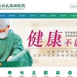 青岛乳腺病医院官网-始于2001年