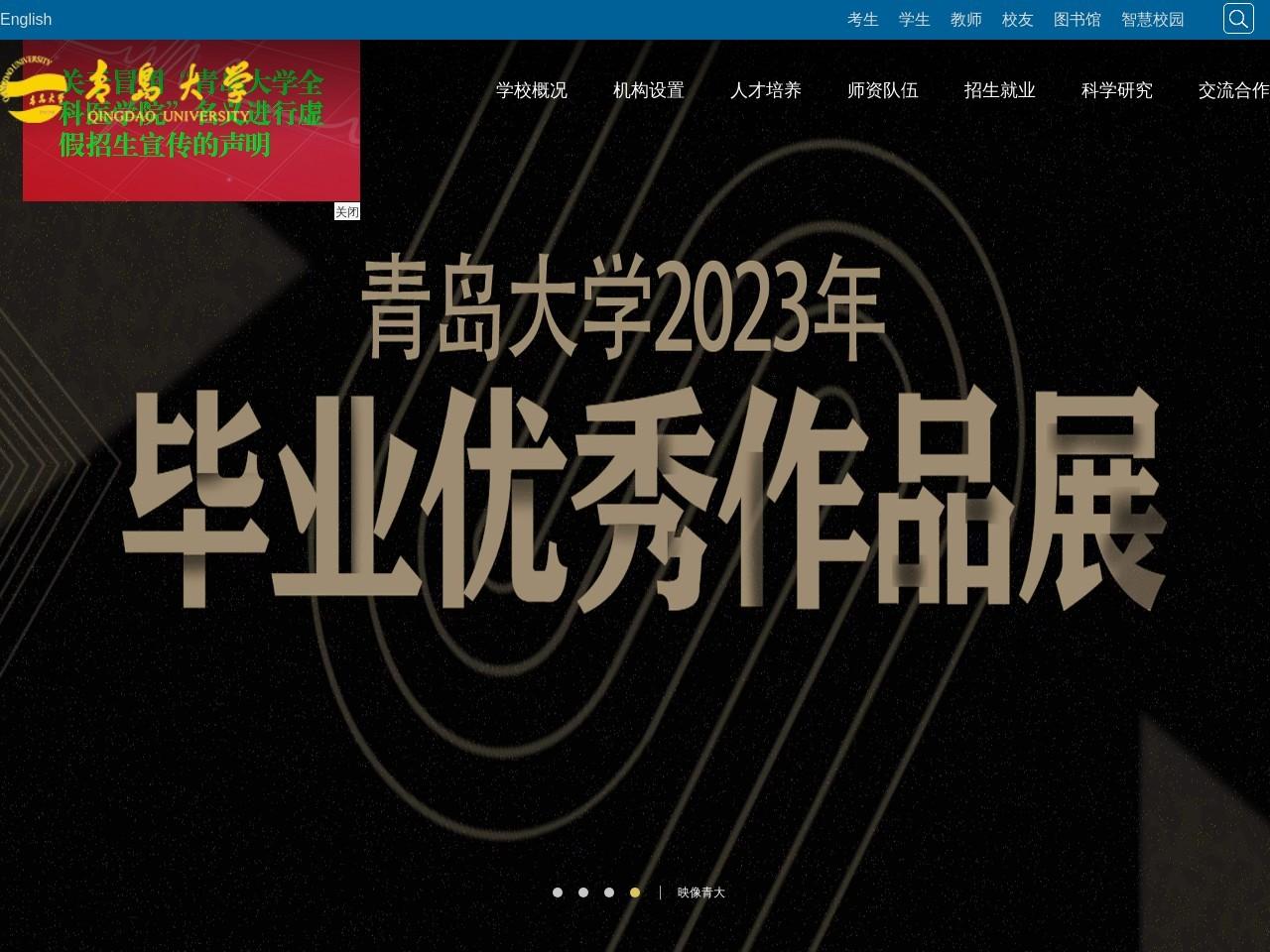青岛大学官网
