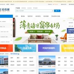 网上轻纺城qfc.cn-柯桥中国轻纺城网上交易平台【官网】