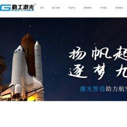 光纤激光切割机,激光切管机,管板一体激光切割机-福建勤工机电科技有限公司