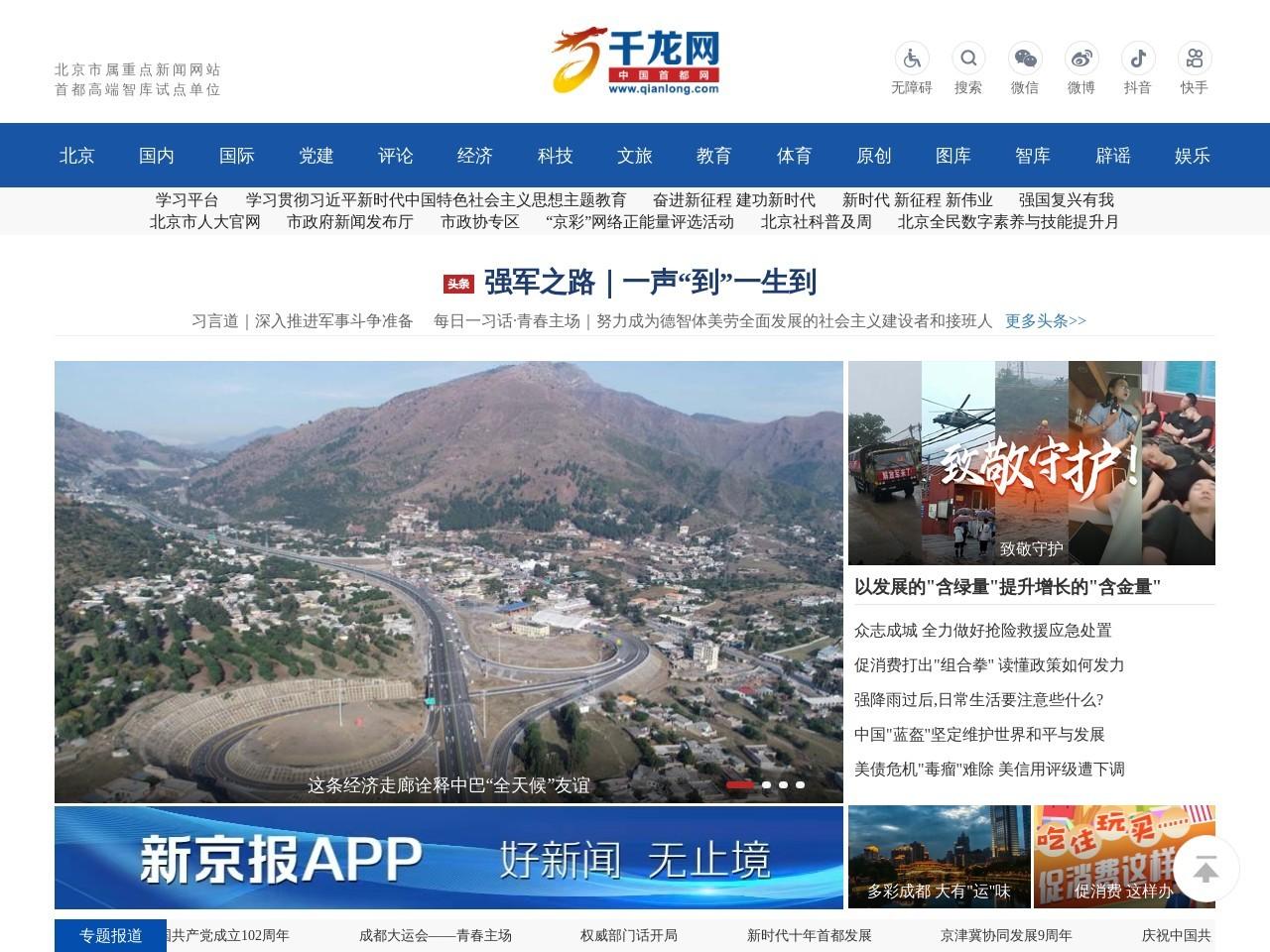 千龙网的网站截图