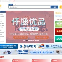 仟渔网 - 专注B2B电子商务搜索,百度爱采购合作平台