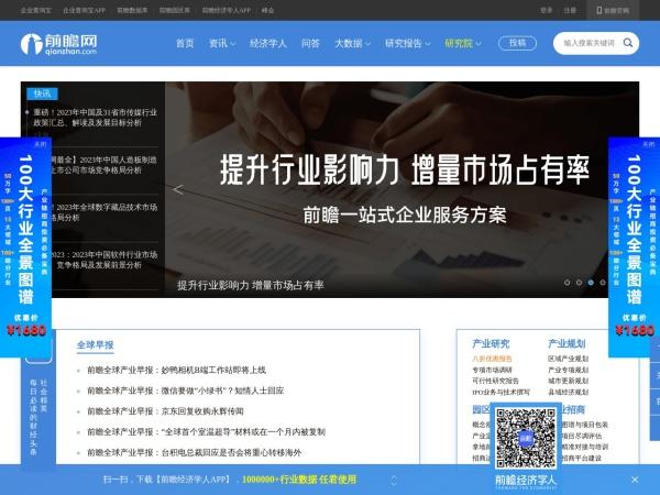 www.qianzhan.com的网站截图