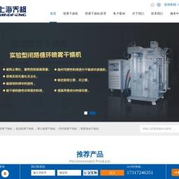 喷雾干燥机_实验室用小型陶瓷喷雾干燥机_生产厂家设备价格