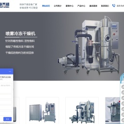 喷雾干燥机_小型喷雾干燥机_实验用喷雾造粒干燥机「生产厂家价格」
