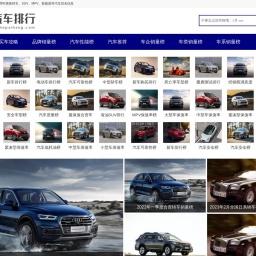 汽车销量排行榜|轿车、SUV、MPV、新能源等汽车销量排名及汽车质量、口碑排名-汽车排行网