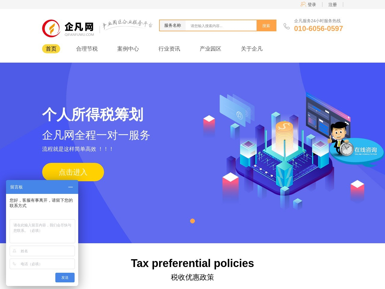 企凡网-产业园区服务平台