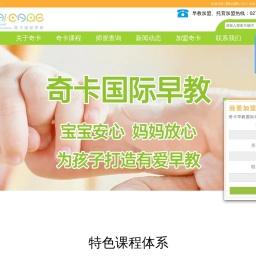 早教加盟_早教中心加盟_ 早教品牌-武汉奇卡儿童智能开发连锁有限公司