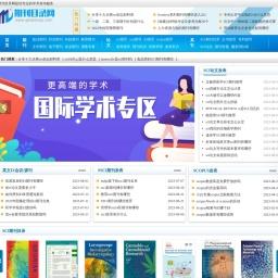 期刊目录网,论文发表,专业学术咨询服务平台
