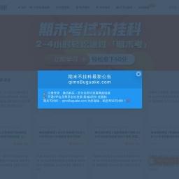 期末不挂科(qimobuguake.com)