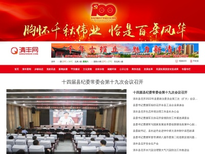 清丰网是清丰县唯一重点性新闻网站