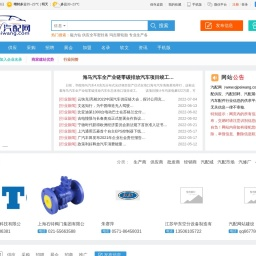 汽配网_汽车配件网_汽配城_汽车配件供求信息发布平台 www.qipeiwang.com