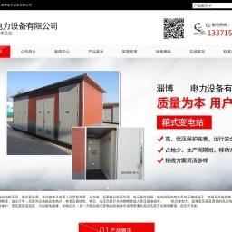 箱式变电站,箱变租赁,35kv配变出租-淄博齐森电力设备有限公司