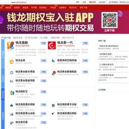 券商开户证券软件下载选择钱龙 - 钱龙官方软件下载中心
