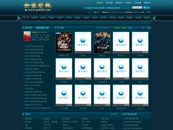 www.qnvod.net的网站截图