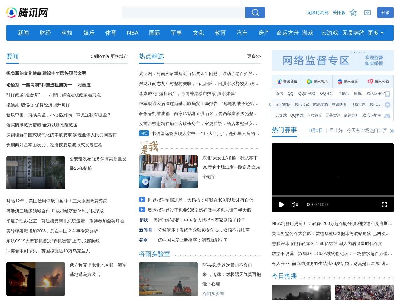 腾讯网的网站截图