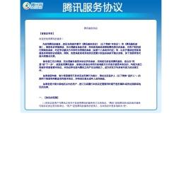 腾讯网站服务条款