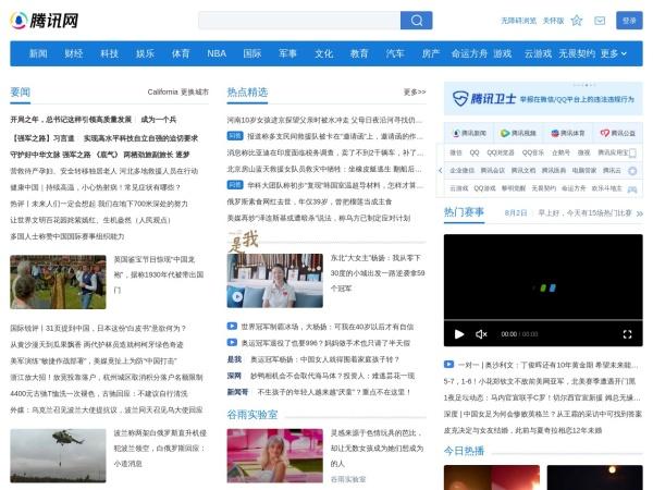 www.qq.com的网站截图