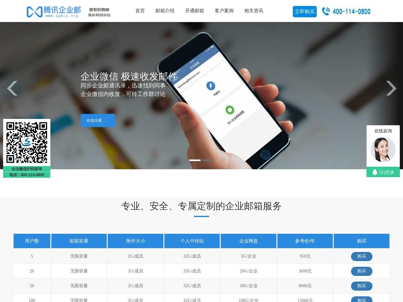 腾讯企业邮箱宁波服务中心
