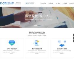 宁波腾讯企业邮箱