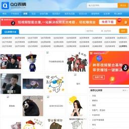 QQ表情 QQ表情包大全下载 QQ表情大全 QQ表情图片大全 QQ表情包下载