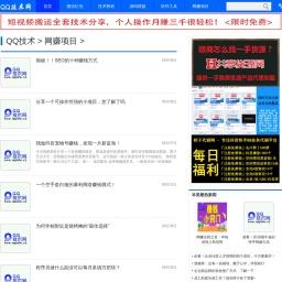 网赚项目_金色旋风论坛_80楼平台_致富博客 - QQ技术网
