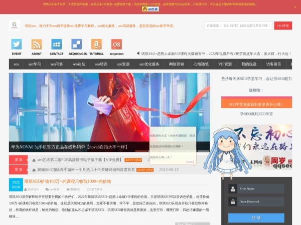 www.qqseo8.com的网站截图