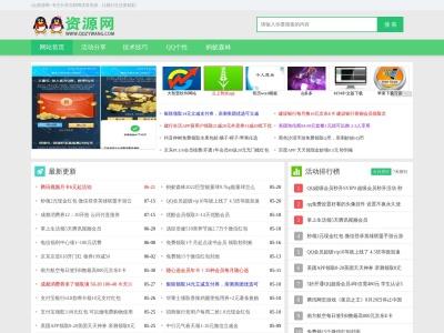 QQ资源网