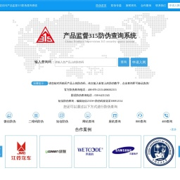 欢迎访问中国产品监督315防伪查询网站