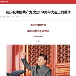 在庆祝中国共产党成立100周年大会上的讲话 - 求是网