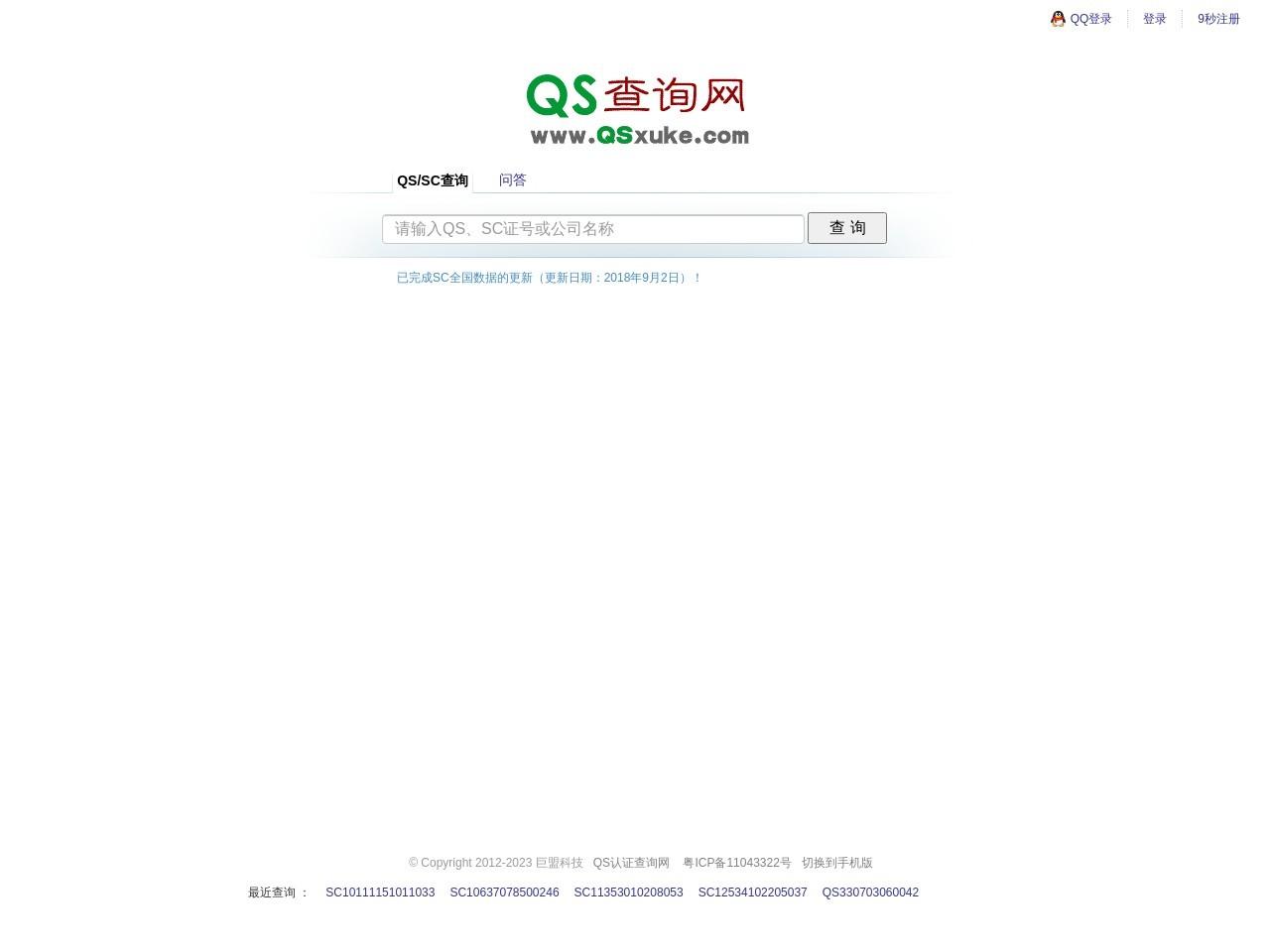 QS查询网