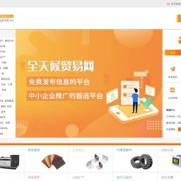 全天候贸易网 - B2B电子商务网上贸易平台