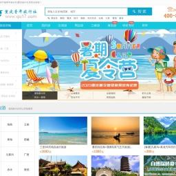 重庆中国青年旅行社-重庆中青旅旅行社【全程客服1对1服务】-重庆旅行社