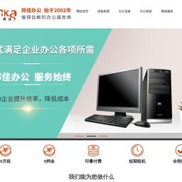 上海电脑维修