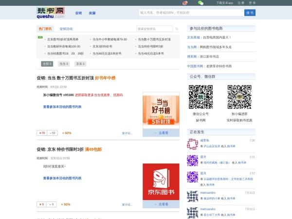 www.queshu.com的网站截图