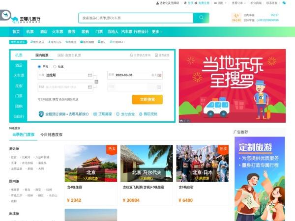www.qunar.com的网站截图