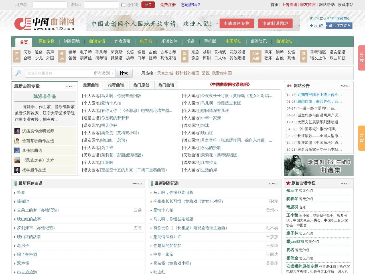 中国乐谱网