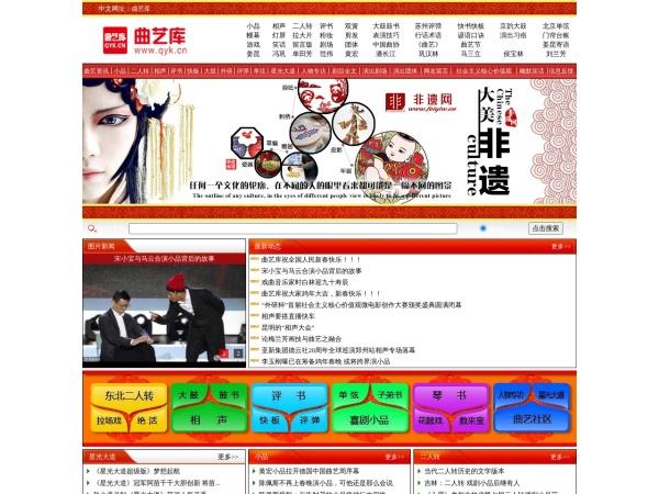 中国曲艺网