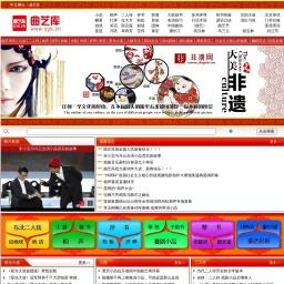 曲艺库 曲艺网:相声-小品-二人转-评书-大鼓数据库