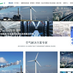 转轮|热管换热器|新风换气机|能量回收换热器——淄博气宇空调节能设备有限公司