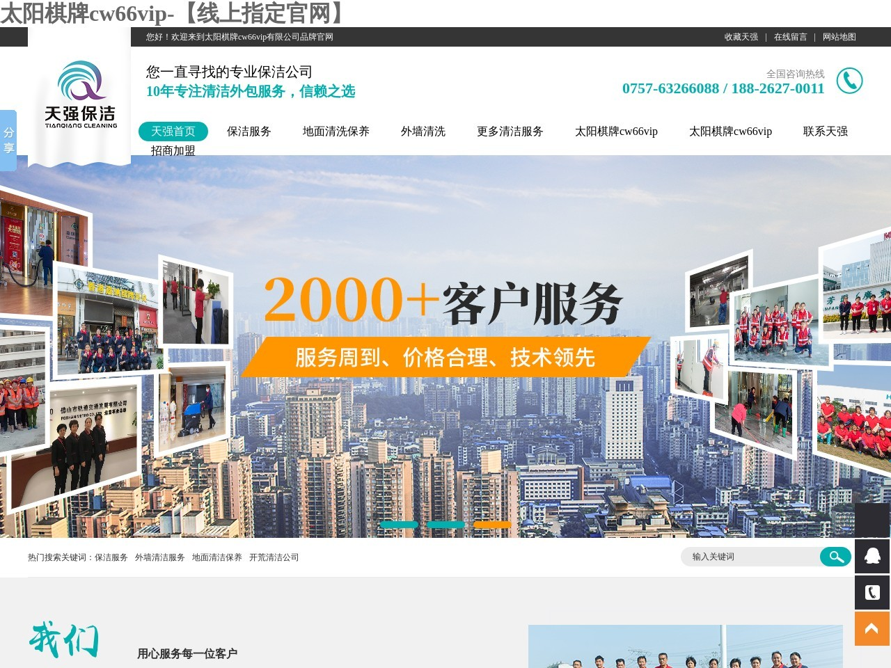 企业88商务网截图