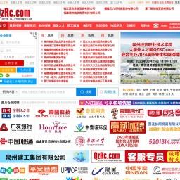 泉州人才网 | 大泉州人才网 - QzRc.com