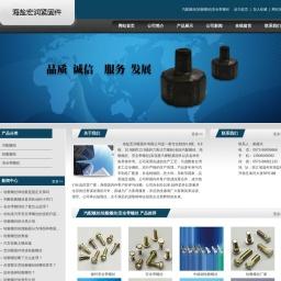 汽配螺丝,轮毂螺丝,安全带螺丝-海盐宏润紧固件有限公司