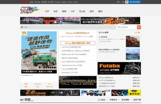 RCFans 遥控迷_RCFans 遥控迷官网