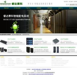 PDU电源_PDU插座_PDU机柜电源-智能PDU-睿达赛科