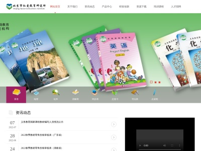 北京市仁爱教育研究所