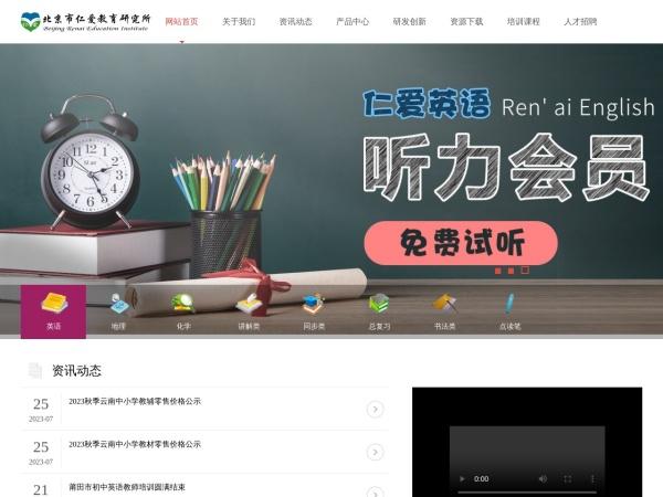 仁爱英语教育网