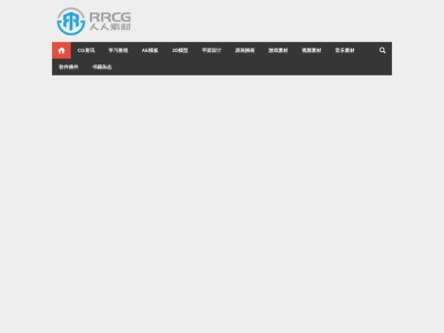 人人素材網|專業CG素材與教程分享網站