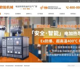 电加热导热油炉-导热油电加热器-导热油炉「欧能」电加热油炉厂家