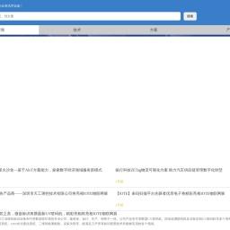 RFID、物联网、电子标签、射频识别、RFID应用与方案,中国RFID企业、产品及技术的综合性行业网站 - RFID世界网